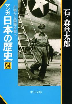 マンガ日本の歴史54 占領から国際社会へ-電子書籍