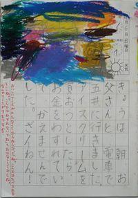 TALKEN絵日記5冊目