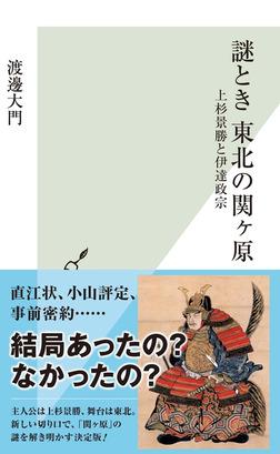 謎とき 東北の関ヶ原~上杉景勝と伊達政宗~-電子書籍