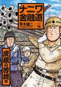 新ナニワ金融道16巻 灰原の苦境編