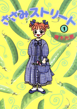 ささみストリート(1)-電子書籍