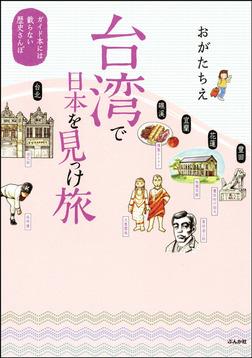台湾で日本を見っけ旅 ガイド本には載らない歴史さんぽ-電子書籍