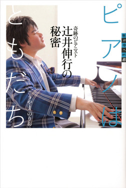世の中への扉 ピアノはともだち 奇跡のピアニスト 辻井伸行の秘密-電子書籍