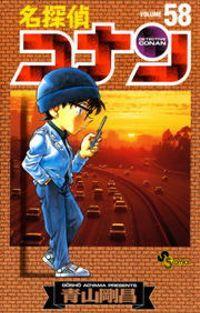 名探偵コナン(58)