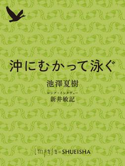 沖にむかって泳ぐ 池澤夏樹ロング・インタヴュー-電子書籍