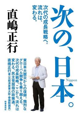 次の、日本。 次代の成長戦略へ。流れは、変わる。-電子書籍