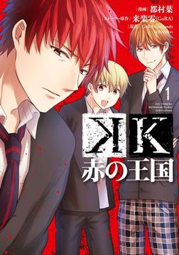 K 赤の王国(1)-電子書籍