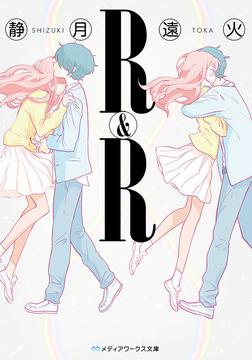 R&R-電子書籍