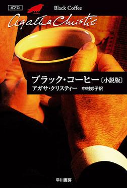 ブラック・コーヒー〔小説版〕-電子書籍