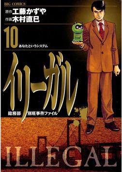 イリーガル(10)-電子書籍