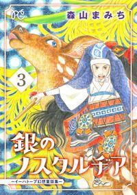 銀のノスタルヂア-イーハトーブ幻想童話集- 3