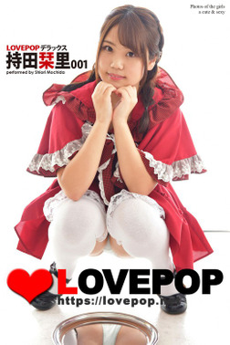 LOVEPOP デラックス 持田栞里 001-電子書籍