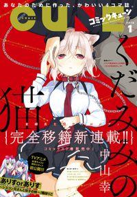 【電子版】月刊コミックキューン 2018年1月号