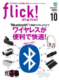 flick! digital 2012年10月号 vol.12