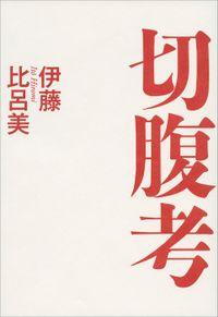 切腹考(文春e-book)