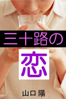 三十路の恋-電子書籍
