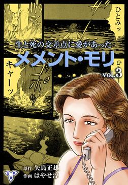 メメント・モリ―生と死の交差点に愛があった―【分冊版】 3-電子書籍