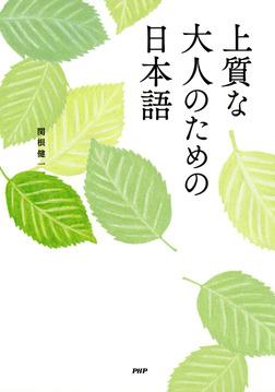 上質な大人のための日本語-電子書籍