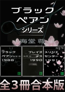 ブラックペアンシリーズ【全3冊合本版】-電子書籍