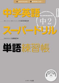 中学英語スーパードリル 中2 単語練習帳-電子書籍
