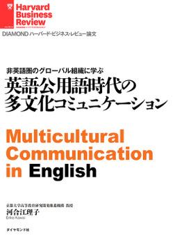 英語公用語時代の多文化コミュニケーション-電子書籍