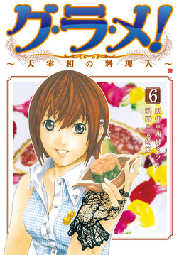グ・ラ・メ!~大宰相の料理人~ 6巻-電子書籍