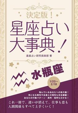 決定版!星座占い大事典 水瓶座-電子書籍