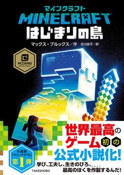 マインクラフト はじまりの島-電子書籍