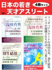日本の若き天才アスリート 4冊セット