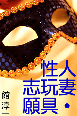 人妻・性玩具志願-電子書籍