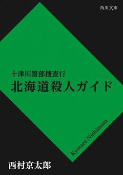 十津川警部捜査行 北海道殺人ガイド-電子書籍