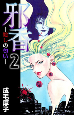 邪香―殺しの匂い― 2巻-電子書籍