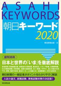 朝日キーワード2020