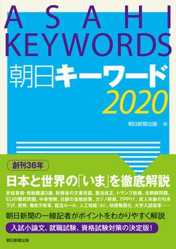 朝日キーワード2020-電子書籍