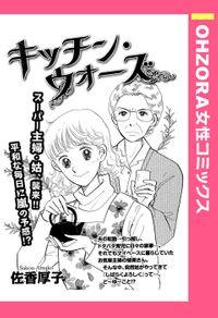 キッチン・ウォーズ 【単話売】(OHZORA 女性コミックス)