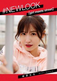 #NEWLOOK【girl meets street】桜空もも