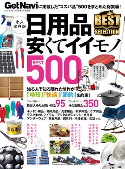 安くてイイモノBEST500 GetNavi BEST SELECTION-電子書籍