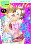 無敵恋愛S*girl Anette淫らな指先 Vol.25