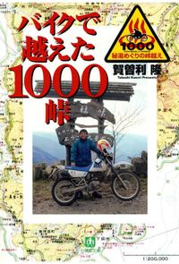 バイクで越えた1000峠(小学館文庫)