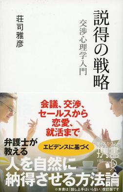 説得の戦略 交渉心理学入門-電子書籍
