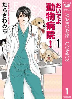 おいでよ 動物病院! 1-電子書籍
