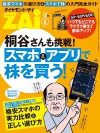 スマホ&アプリで株を買う!