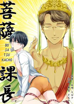 菩薩課長~BO・SA・TSU・KACHO~(1)-電子書籍