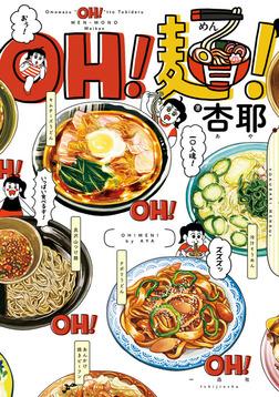 OH! 麺!-電子書籍