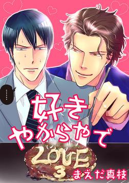 好きやからやで LOVE:3-電子書籍