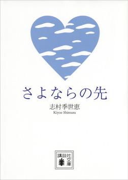 さよならの先-電子書籍