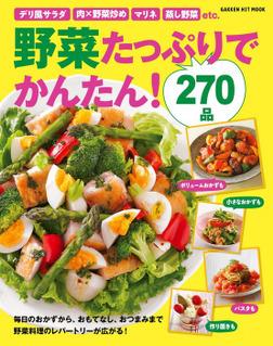 野菜たっぷりでかんたん!270品 毎日のおかずから、おもてなし料理、おやつまで、レパートリーが広がる!-電子書籍