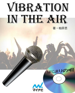 Vibration in the air-電子書籍