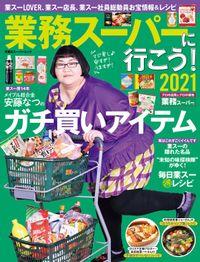 業務スーパーに行こう!2021
