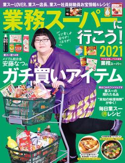 業務スーパーに行こう!2021-電子書籍